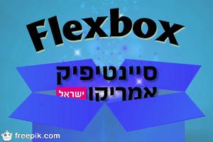 thumb_flex2