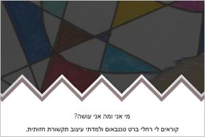 תמונה מלווה טרנד עיצוב header באתר